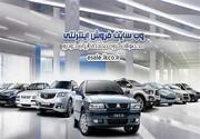 تسهیل شرایط خرید اینترنتی خودرو از ایران خودرو