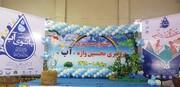 پایان  جشنواره سراسری فراگیری نخستین واژه آب در آذربایجانغربی