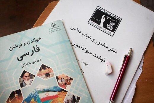 مراکز یادگیری محلی در البرز نیازمند یاری است