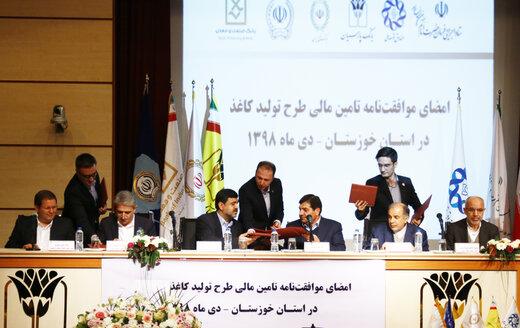 مشارکت ۴۰ درصدی بانک پارسیان در ایجاد کارخانه کاغذ خوزستان