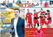 صفحه نخست روزنامههای 5شنبه 5 دی 98