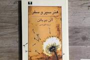 «هنر سیر و سفر» آلن دو باتن به چاپ هفتم رسید