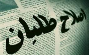 خبرگزاری اصولگرا، لیست ۴۳ نیروی اصلاحطلب تائید صلاحیت شده در تهران را منتشر کرد