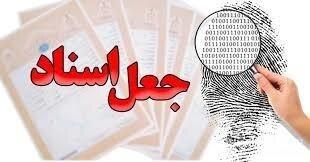 دستگیری باند جاعلان اسناد در مرکز تعویض پلاک