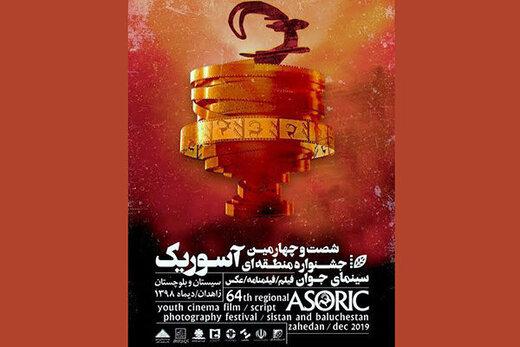 نمایش آثار منتخب جشنواره فیلم کوتاه تهران در «آسوریک»