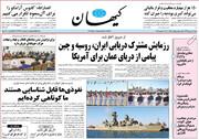 راهکار کیهان: با کشورهای همسایه رابطه برقرار کنید همه چیز ارزان می شود