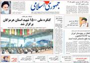صفحه نخست روزنامههای شنبه7 دی 98