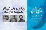 هیات انتخاب برگزیدگان جشنوارههای تئاتر استانی معرفی شدند