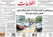 صفحه نخست روزنامههای یکشنبه 8 دی 98