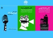 فراخوان ثبت نام آموزش سه رشته هنری در کردستان اعلام شد