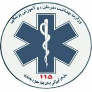اورژانس چهارمحال و بختیاری ۳۳ هزار ماموریت در ۹ ماه گذشته انجام داد
