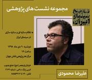 بررسی نظام ستارهسازی در سینمای ایران