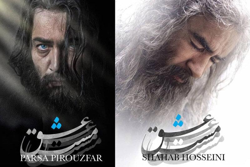 سرانجام نامعلوم شهاب حسینی و پارسا پیروزفر در «مست عشق»