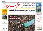 صفحه اول روزنامههای ۲شنبه ۹دی۹۸