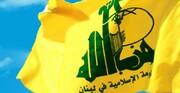 اقدام انگلیس علیه حزب الله