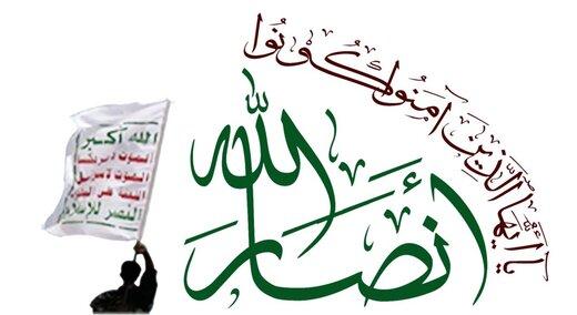 نامه انصارالله یمن به حماس