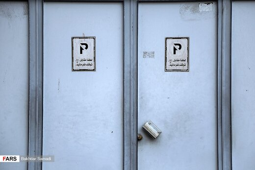 لطفا پارک نکنید!
