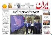 صفحه اول روزنامه های سه شنبه 10دی98
