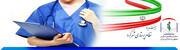 عضویت ۱۸۰۰ پرستار در سازمان نظام پرستاری استان چهارمحال و بختیاری