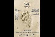 «خرس» روی صحنه میرود