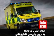 فیلم | علاقه خطرناک جامعه به ترویج باورهای غلط پزشکی