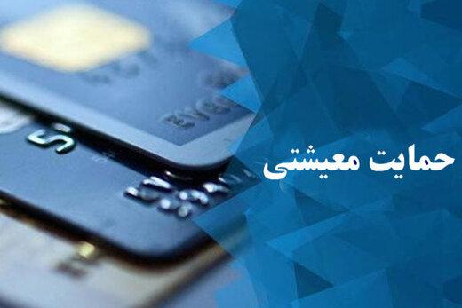 اطلاعیه جدید وزارت کار در درخواست خصوص یارانه معیشتی