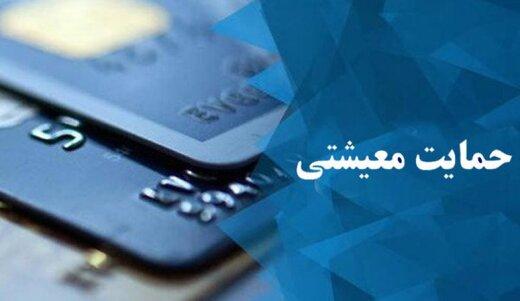 مهلت ثبتنام در سامانه حمایت معیشتی یارانه تا فردا است