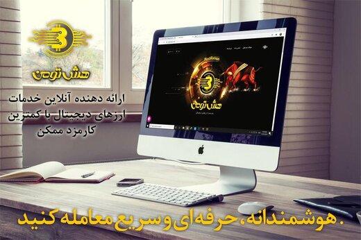 راه اندازی اولین صرافی ارز دیجیتال غیر متمرکز در ایران / «هش تومن» امکان خرید و فروش ارز دیجیتال را فراهم کرد