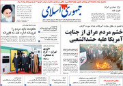 صفحه اول روزنامههای 4 شنبه 11 دی 98