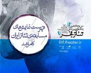 فهرست نمایشهای مسابقه تئاتر ایران کامل شد