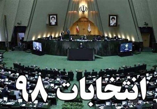 آخرین خبرها درباره تایید و ردصلاحیت کاندیداهای انتخابات مجلس/پورمختار، کوهکن و الیاس حضرتی ردصلاحیت شدند