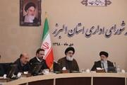 سفر رئیس قوه قضاییه یکی از مطالبات مدیران استان البرز بود