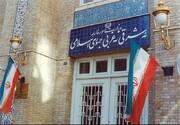 واکنش ایران به برخورد پلیس فرانسه با معترضان