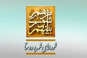 پیام تسلیت شورای اسلامی استان تهران در پی شهادت سپهبد سلیمانی