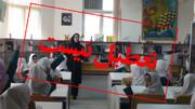 واکنش روابطعمومی وزارت علوم به خبر تعطیلی دانشگاهها