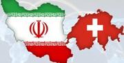 سوئیس نقش خود را در تبادل زندانیان میان ایران و آمریکا تایید کرد