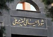 روزنامه شرق:اگر قوه قضاییه به وظیفه خود در باره اعلام قربانیان آبان عمل نمی کند،شورای عالی امنیت ملی اعلام کند