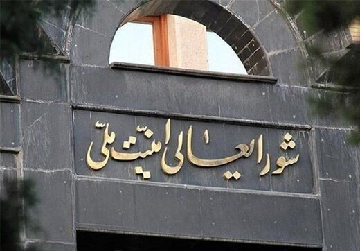 بیانیه دبیرخانه شورای عالی امنیت ملی در پی حواشی بوجود آمده در تصویب مصوبه برجامی مجلس