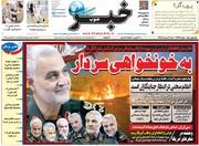 صفحه اول روزنامههای شنبه 14دی98