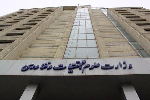 وزارت علوم درباره تعویق امتحانات روز دوشنبه دانشگاهها اطلاعیه داد