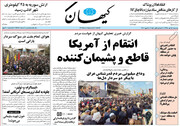 حمله کیهان به یک حامی برجام: آقا خواب تشریف داشتند و این بخشنامهها را ندیدهاند؟!