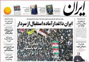 صفحه اول روزنامههای یکشنبه 15دی 98