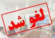 لغو امتحانات دانشگاههای ارومیه