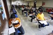 نتایج اولیه هفتمین آزمون استخدامی کشوری اعلام شد