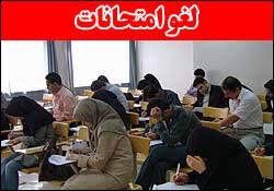 جزییات لغو تمام امتحانات دانشگاه پیام نور