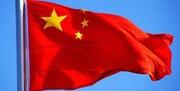 ابراز نگرانی شدید چین از تنش میان آمریکا و ایران