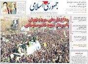 صفحه اول روزنامه های 3شنبه17دی98