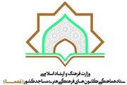 عزم چهارمحال و بختیاری برای کسب عنوان پایتختی فرهنگ و هنر مساجد