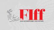 یک فرصت دیگر برای ثبت آثار در جشنواره جهانی فیلم فجر