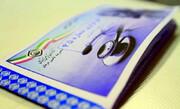 سازمان تامین اجتماعی شرایط بیمه هنرمندان و روزنامهنگاران را تشریح کرد